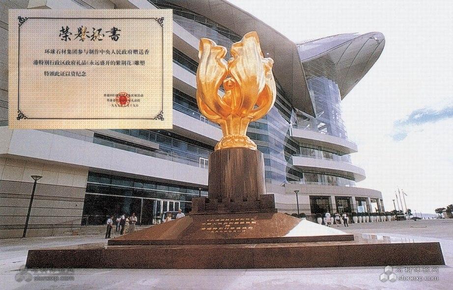 香港回归礼品基座 永远盛开的紫荆花基座