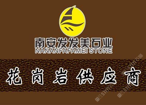 發發美石業:紫點金麻/白世貿/白玫瑰花崗巖專業供應