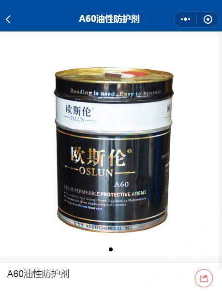 A60 油性防護劑