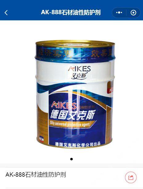 石材油性防護劑