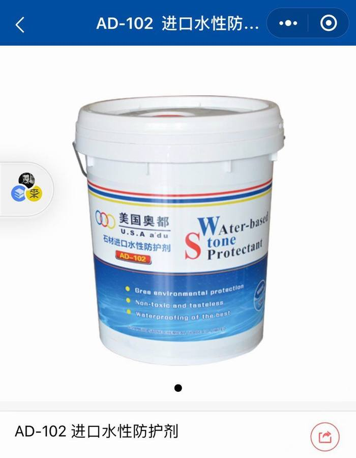 進口水性防水劑