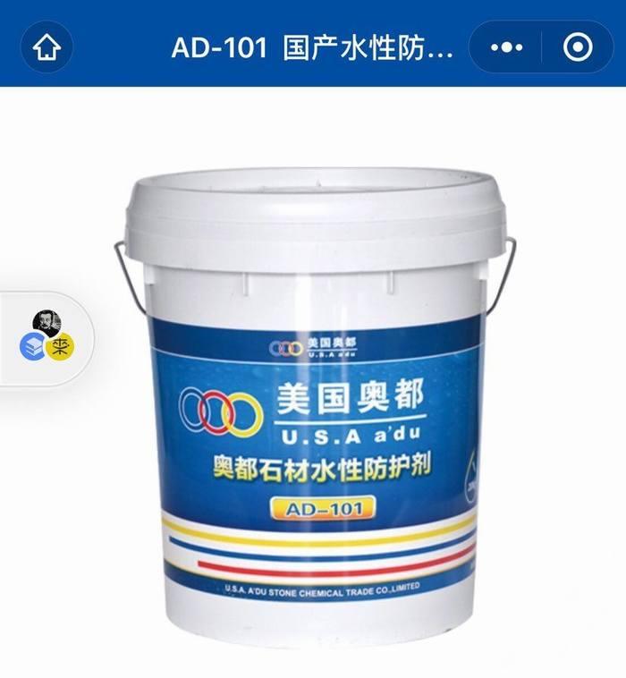 水性防護劑