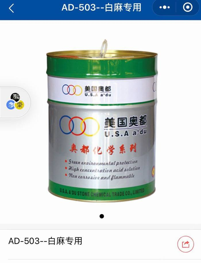 白麻專用油性防護劑