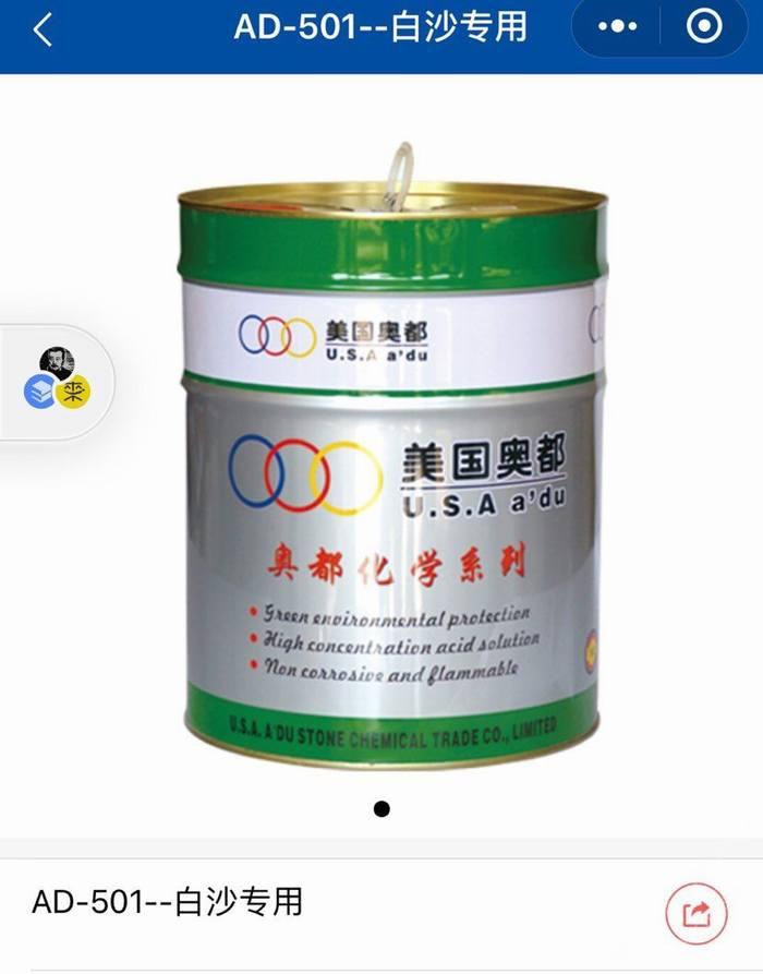 砂巖專用油性防護劑