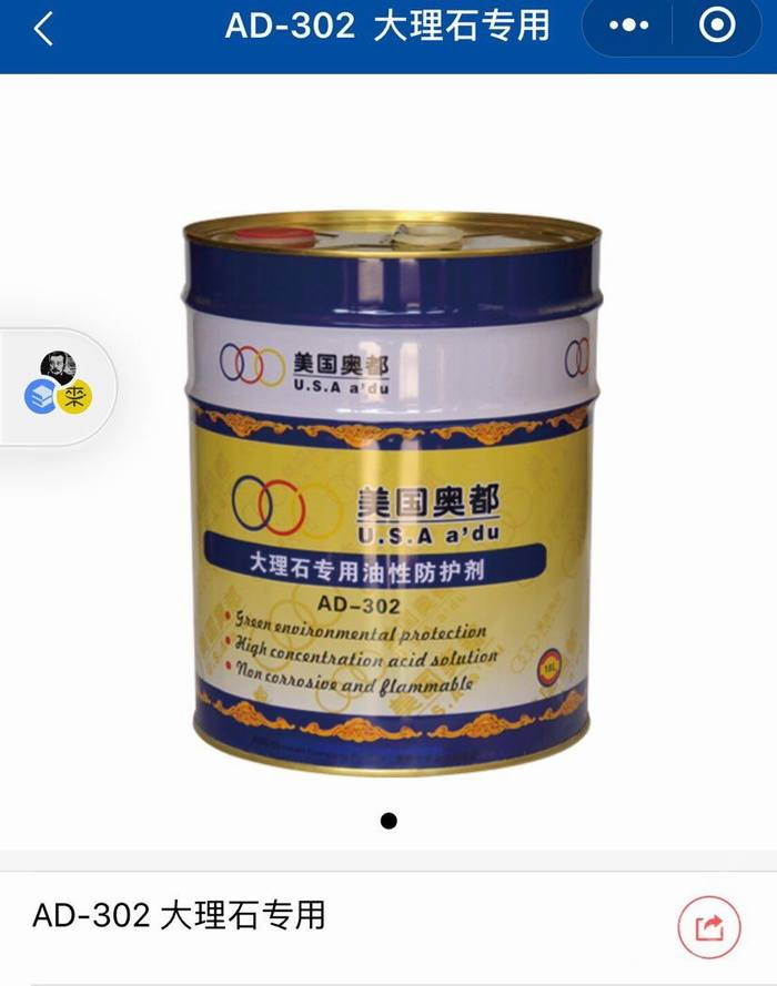 大理石專用油性防護劑