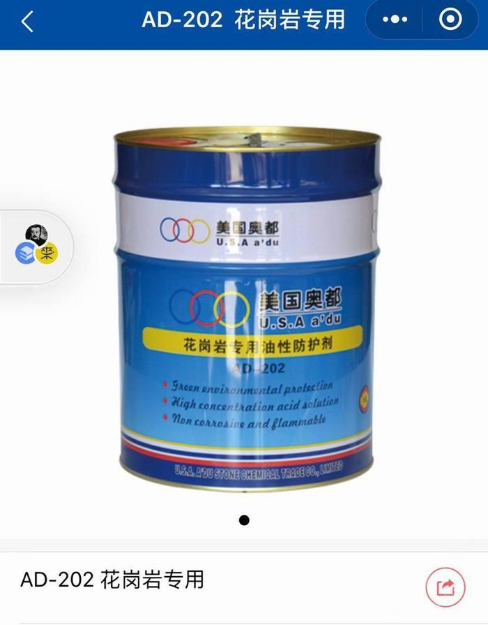花崗專用油性防護劑
