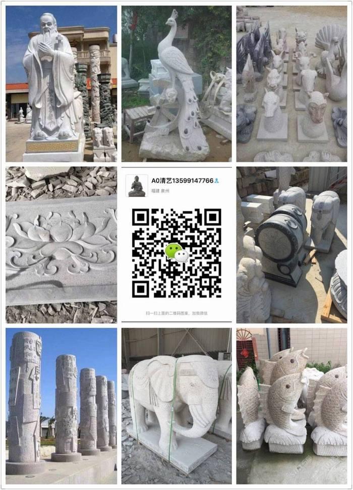 石雕工藝品