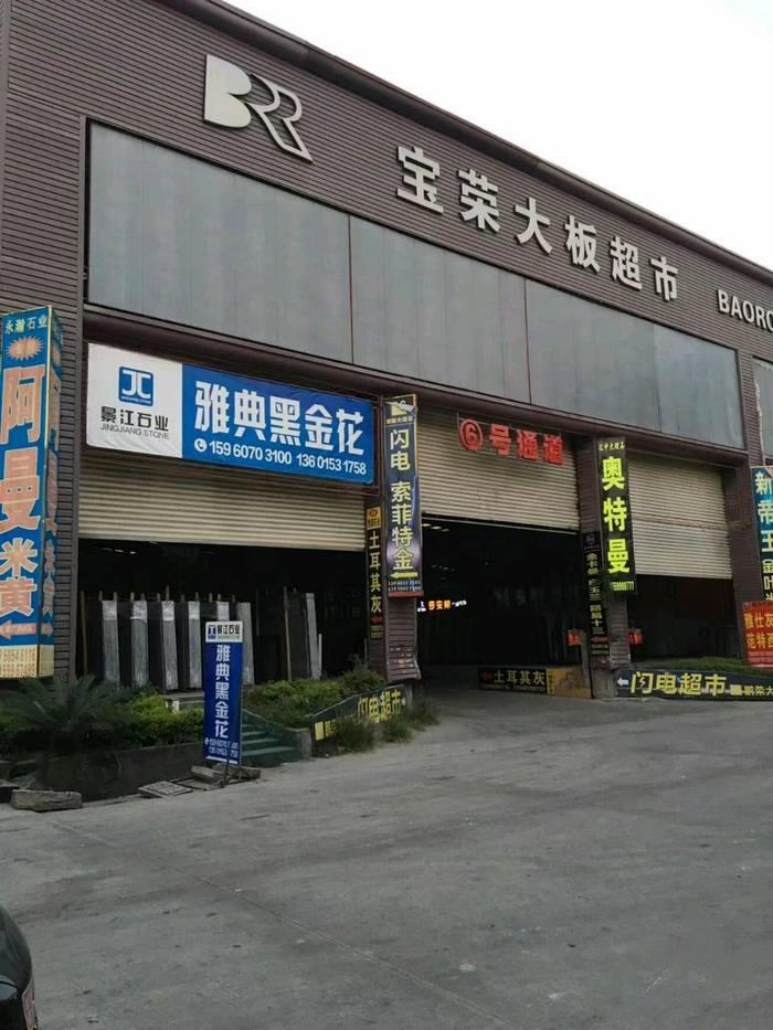 景江石業-雅典黑金花