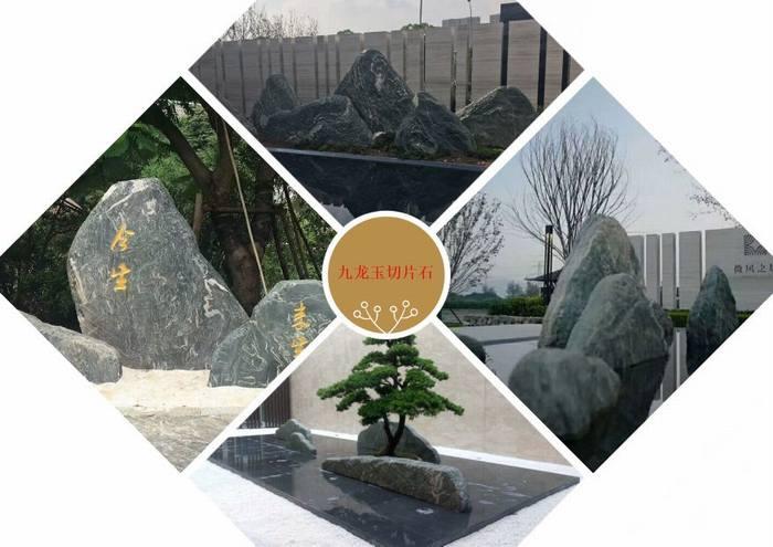 九龍玉景觀石系列
