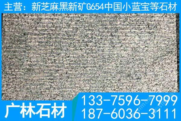 654#新礦芝麻黑 粗花 福建花崗巖麻