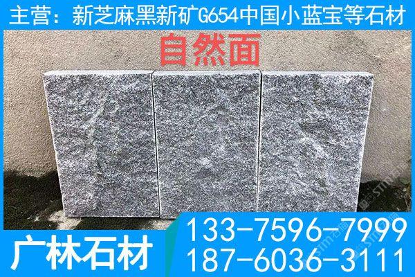 中国小蓝宝厂家自然面地铺石台阶石