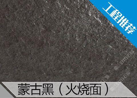 中国黑 蒙古黑 质量超级好