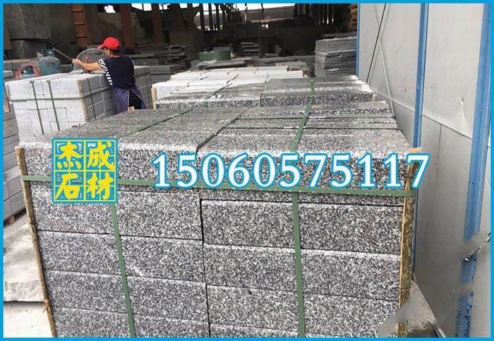 芝麻灰石材g655石材芝麻白石材G623石材路沿石