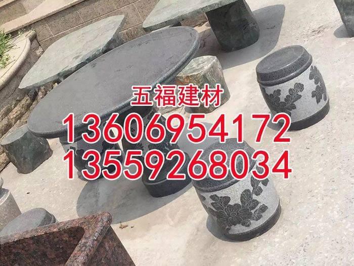 深灰麻石材g654花岗石芝麻黑户外石凳石桌石墩批发