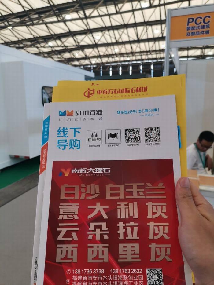 2019上海建筑裝配式展