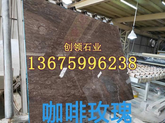 咖啡玫瑰大理石光面大板天然大理石板材定制平板平台