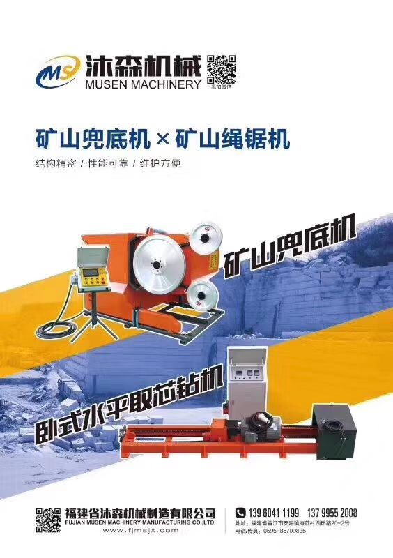 沐森机械:矿山绳锯机挖掘机叉装车空压机取芯钻机工具