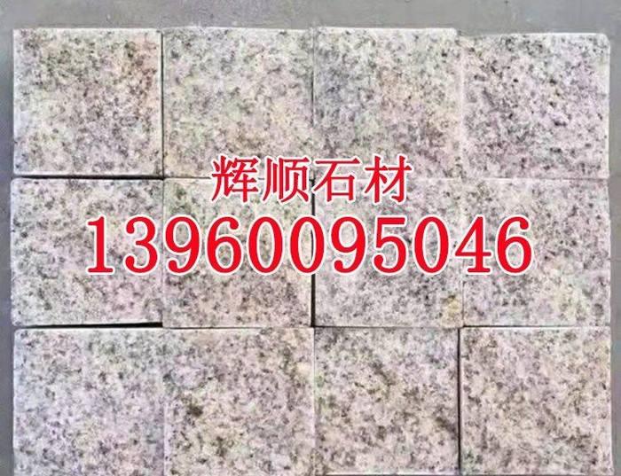 芝麻白小方块文化石蘑菇石g623石材