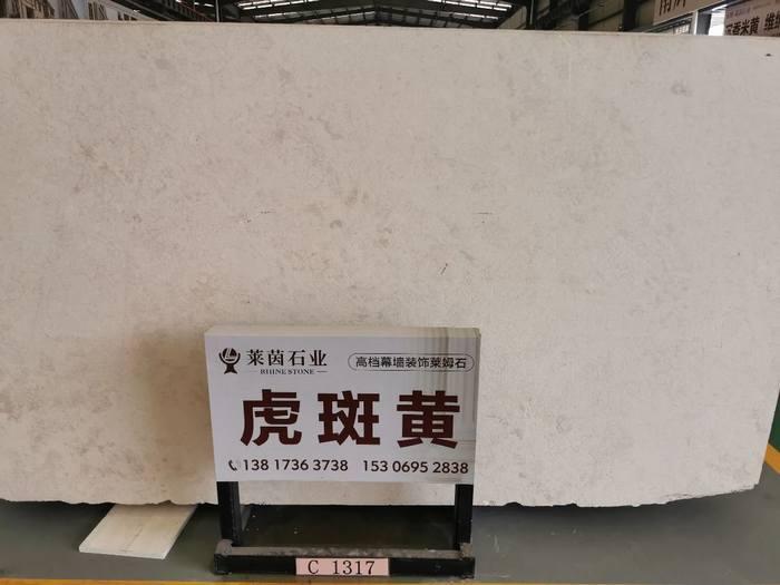 维纳多虎斑黄 沉香米黄供应商15306952838