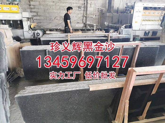 天然国产黑金沙石材产家花岗岩石材低价批发质量好