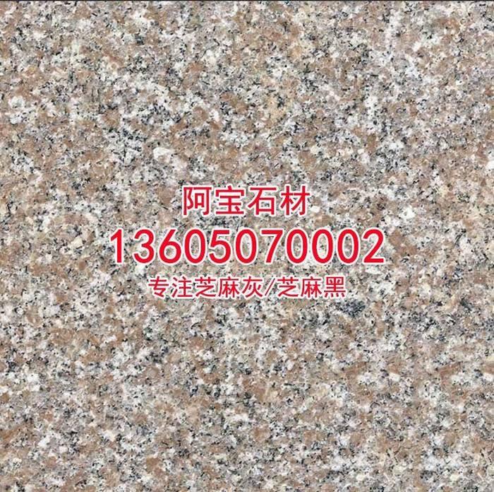g617花岗岩泉州红石材红色板材成品板干挂板地铺石