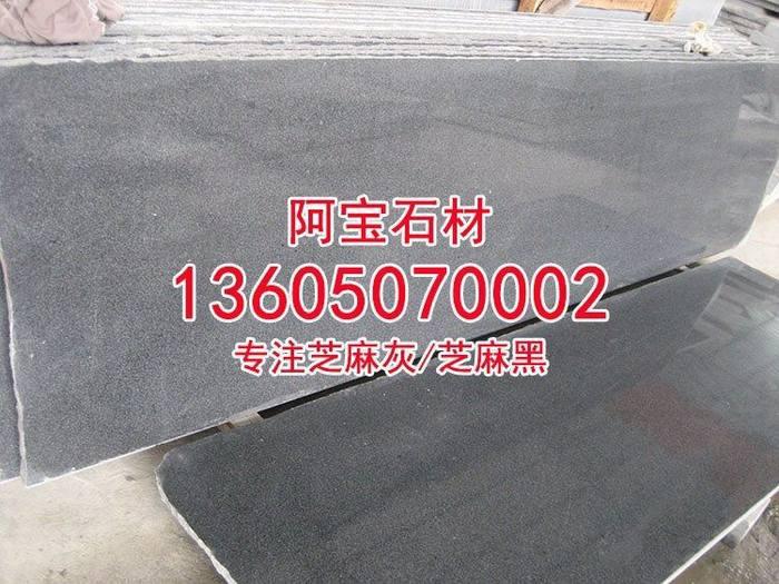 新矿芝麻黑石材老矿芝麻黑g654石材磨光板工程板