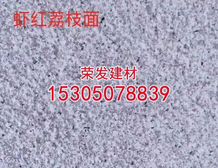 虾红花岗岩荔枝面板材g681石材地铺石虾红石材石料