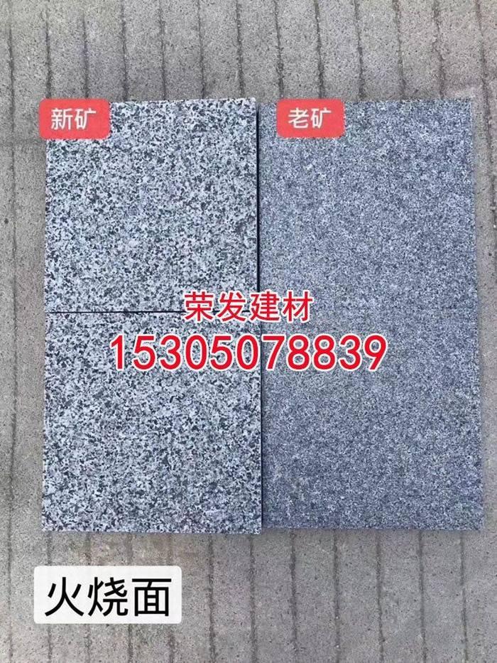 新矿芝麻黑石材老矿芝麻黑花岗岩g654厂家直销定制