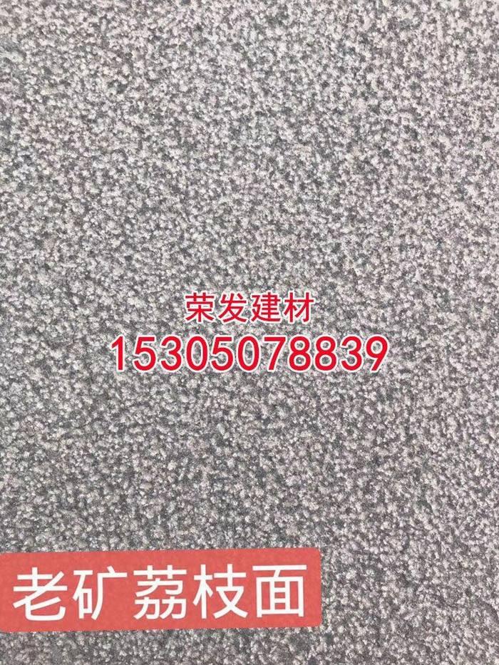 老矿芝麻黑荔枝面g654石材工程板成品板黑色花岗岩
