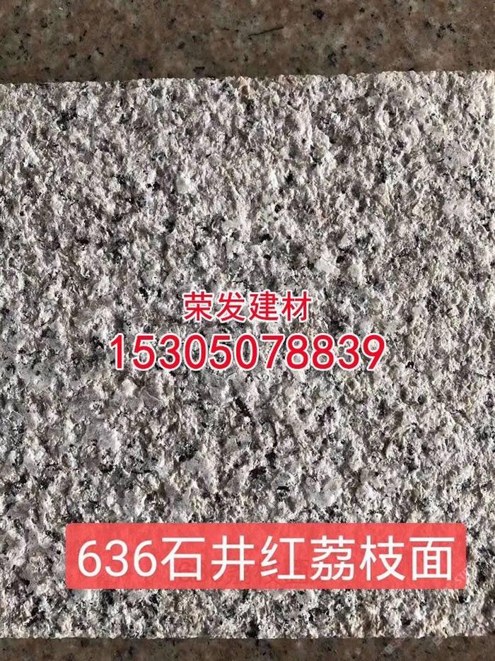 g636石井红荔枝面石井红石材光面烧面机切面工程板