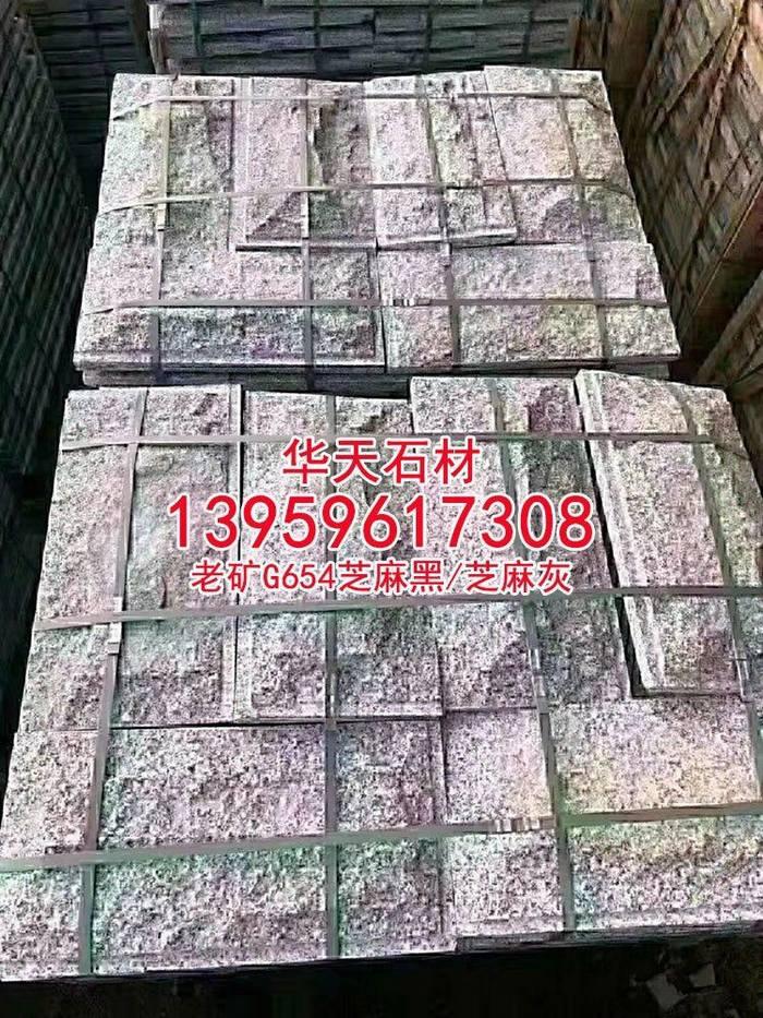 花岗岩芝麻灰蘑菇石文化石自然面外墙干挂g655石材
