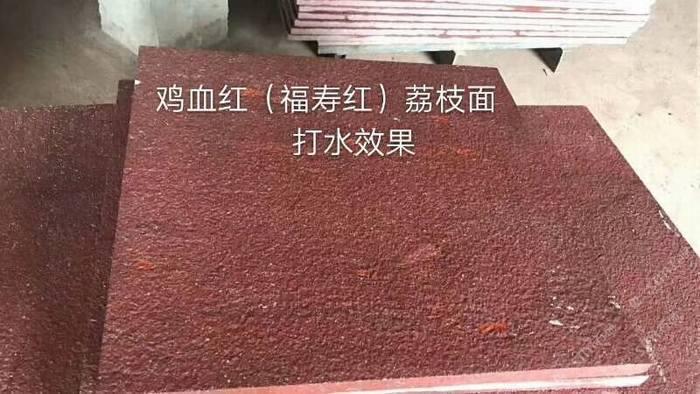 福壽紅火燒面,壽寧紅火燒面,雞血紅火燒面,紫紅麻火