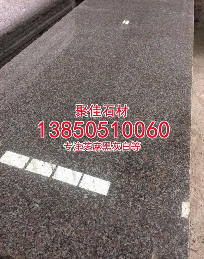 漳浦虾红石材g681花岗岩磨光板干挂板地铺石板材