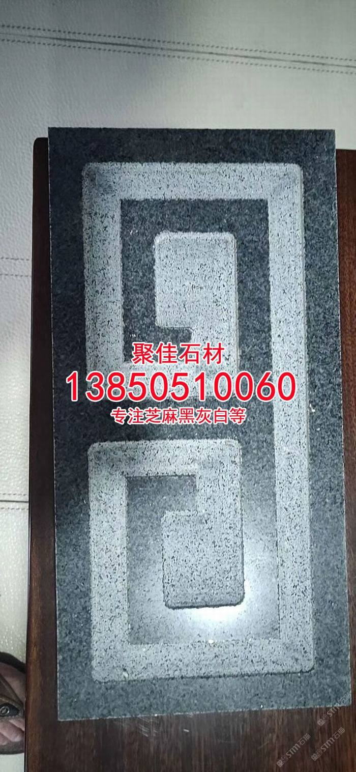 芝麻黑深灰色石材艺术雕刻板g654花岗岩石雕定制