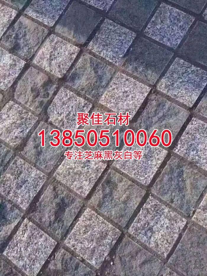 芝麻白芝麻黑石材自然面小方块马蹄石弹石方块石铺路石