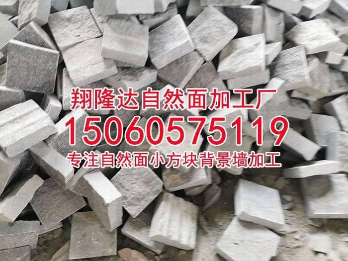 长泰芝麻灰福建灰麻浅灰色花岗岩g655石材小方块