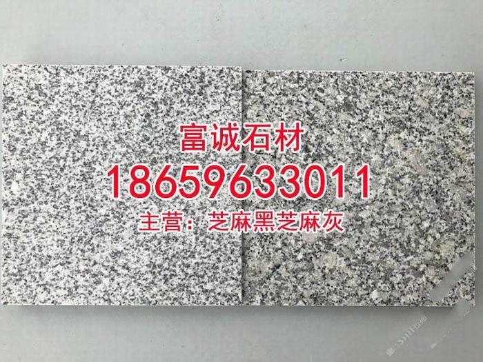 荔枝面芝麻白花岗岩地铺石福建G603石材工程板厂家