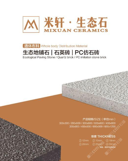 米轩.生态石英砖/PC砖/仿石地铺石/仿石砖