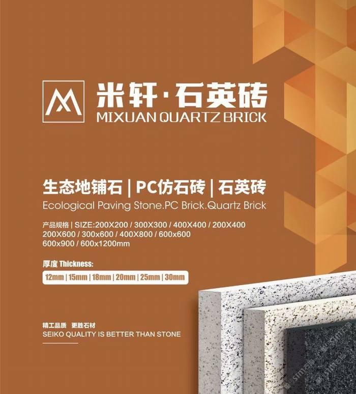 米轩石英砖厂家生产联系电话:13645922000