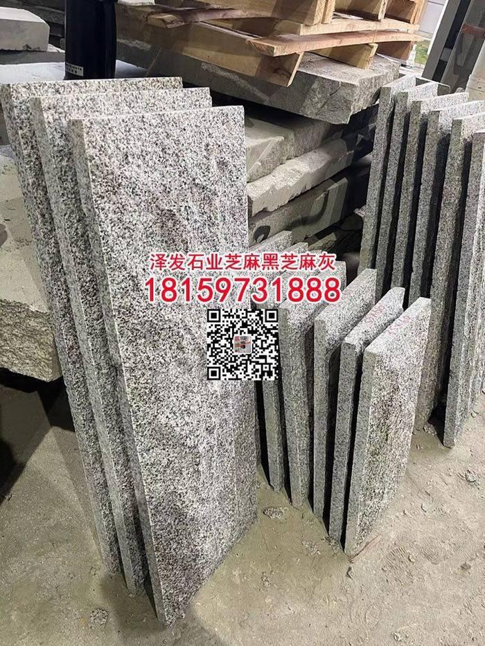 自然面芝麻灰花岗岩g655石材文化石