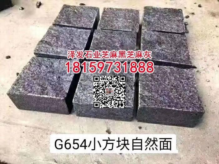 芝麻黑小方块g654马蹄石芝麻黑自然