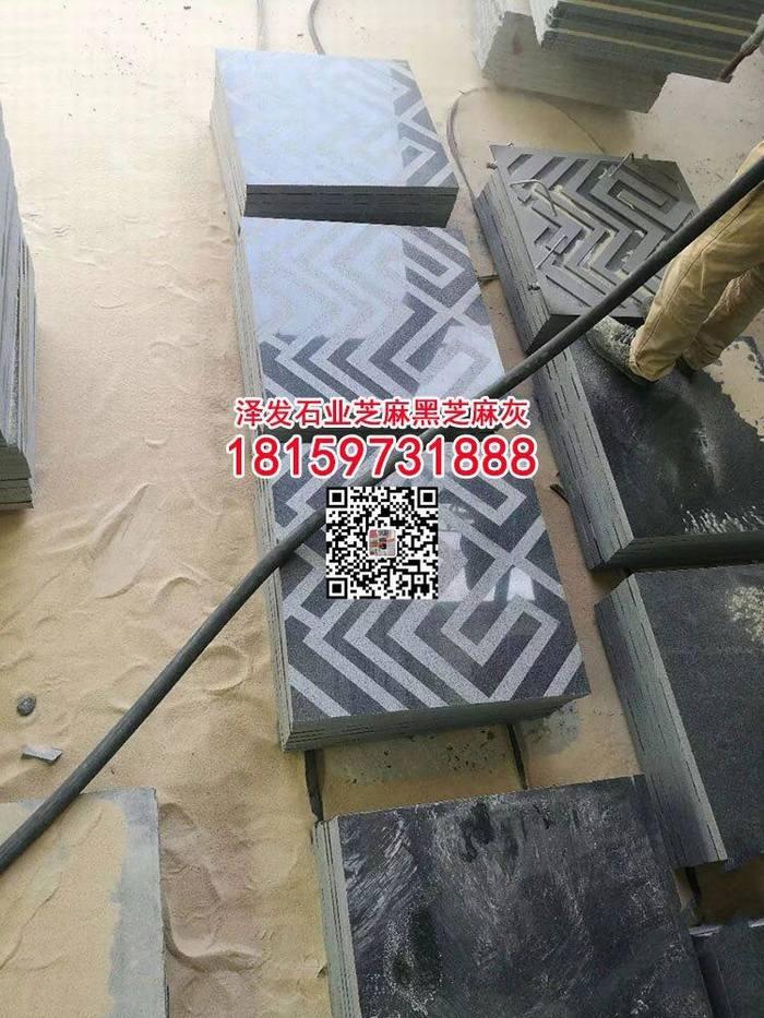 福建芝麻黑雕刻板南靖g654芝麻黑光