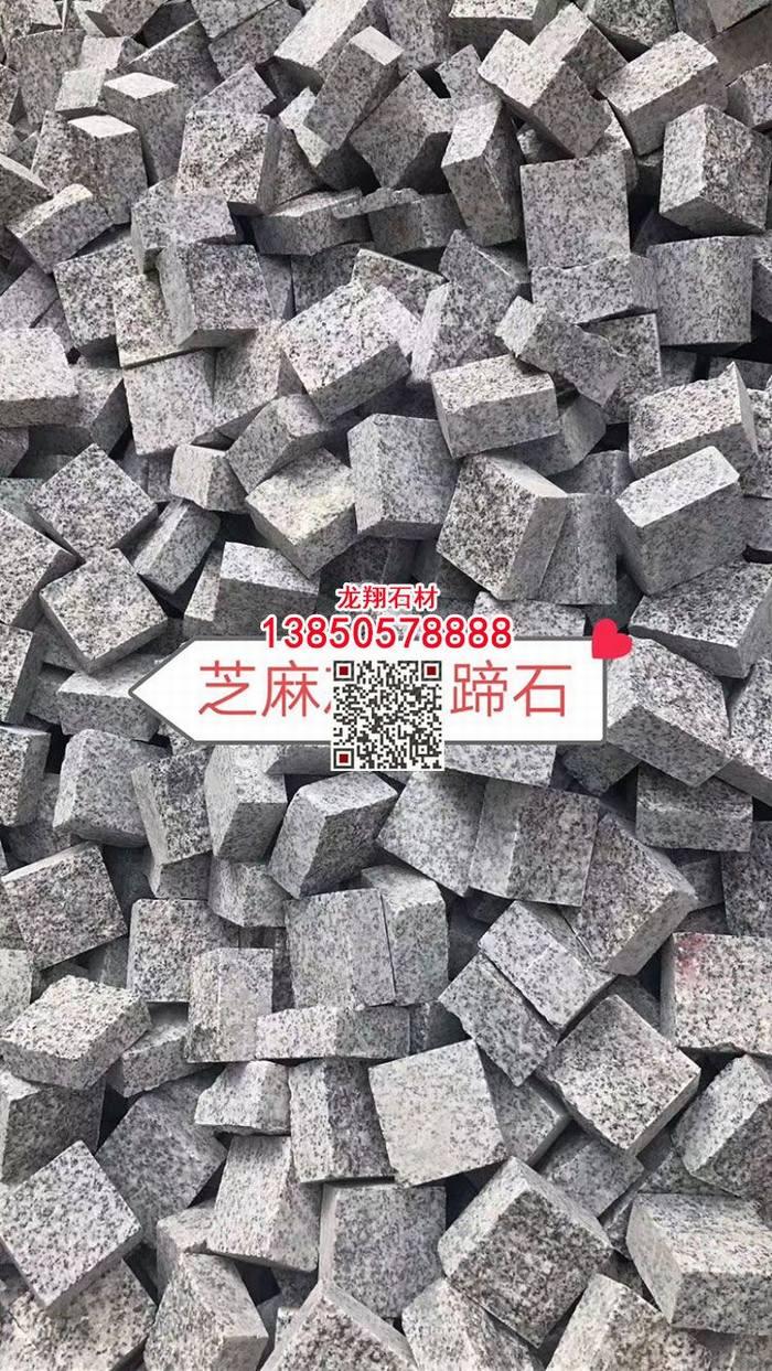 芝麻灰自然面马蹄石福建麻石g655方块石小料石弹石