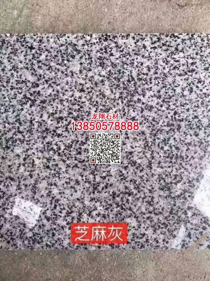 磨光面g655芝麻灰规格板抛光面规格板灰色花岗岩