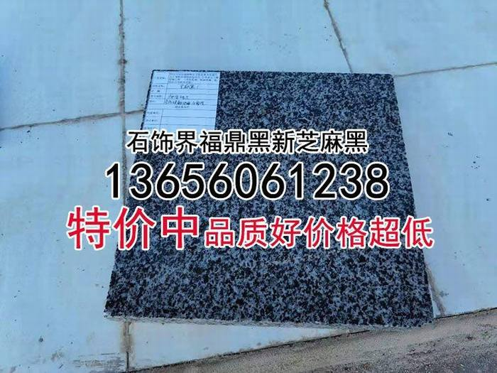 新矿芝麻黑石材光板新g654花岗岩黑色石材光面定制