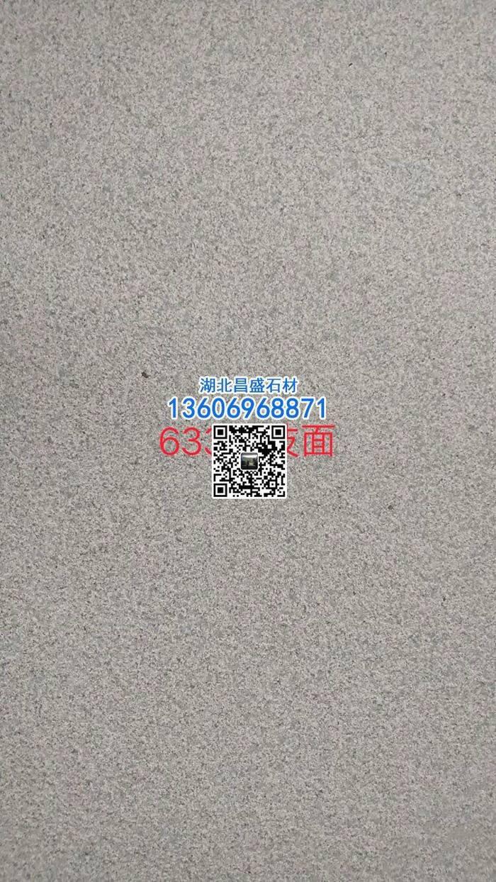 G633荔枝面干掛板灰色石材荔枝板路沿石中灰麻石材