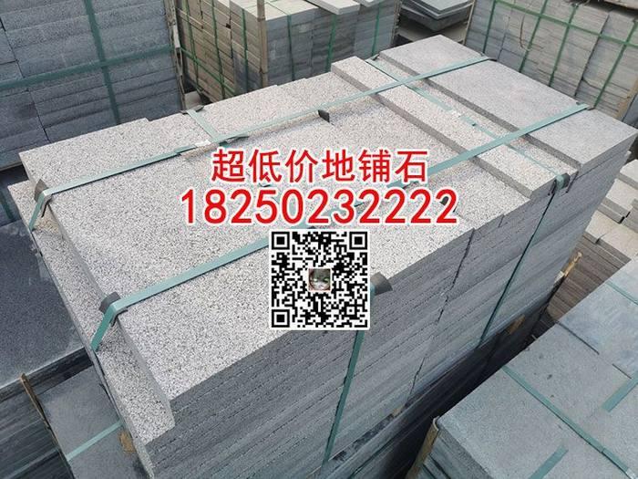 超低价广场石广场地砖芝麻黑荔枝板6