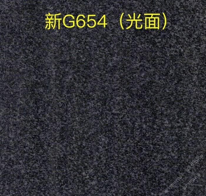 新G654(光面)新品