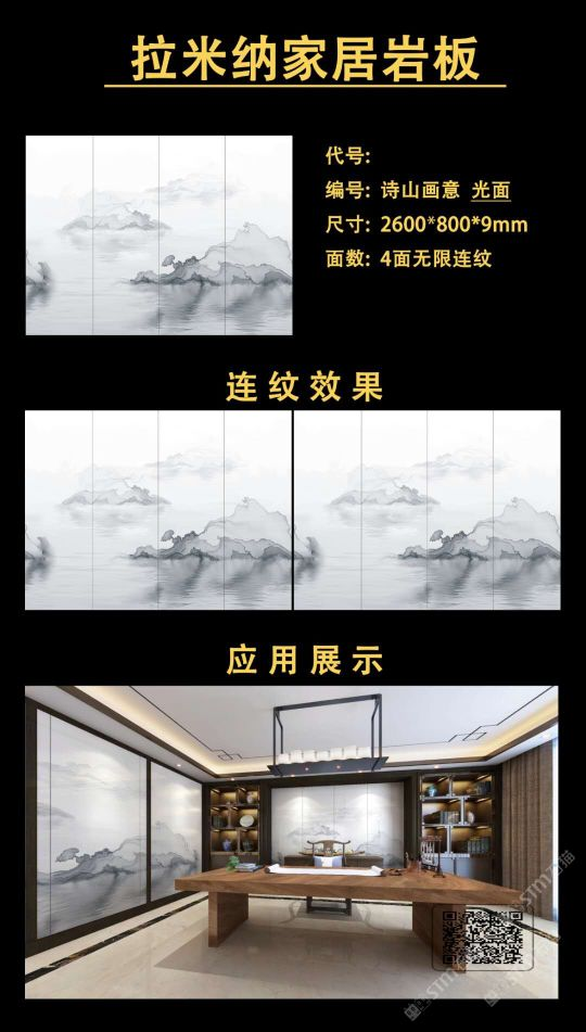 拉米納家居巖板(詩山畫意)光面4面無限連紋