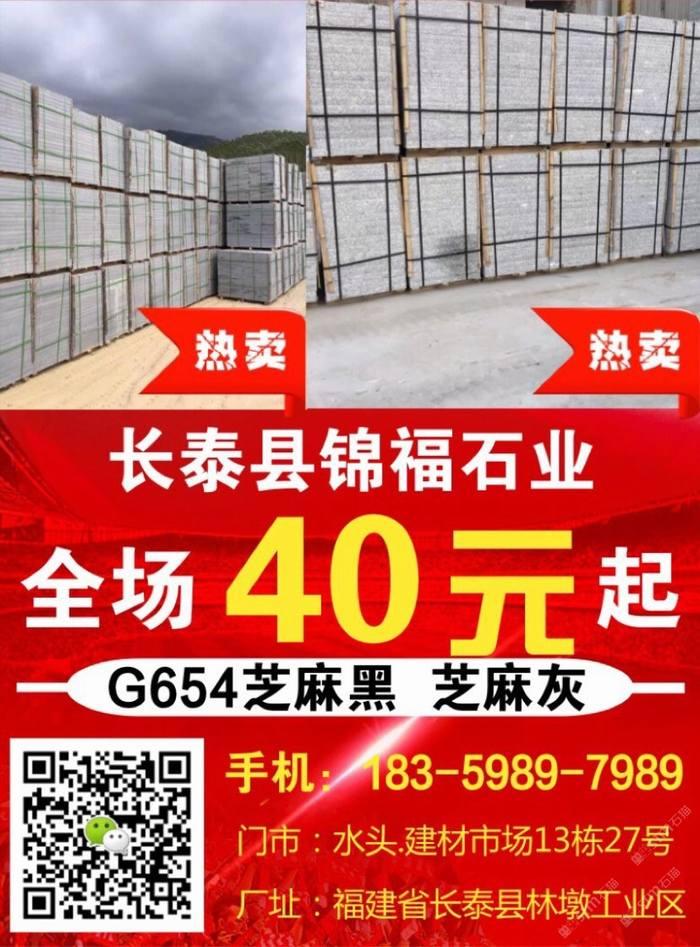 G654芝麻黑 大型矿山 工厂直销 质优价廉